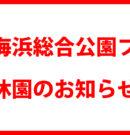 門川海浜総合公園プール休園のお知らせ