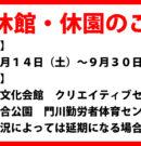 臨時休館・休園のお知らせ(更新)