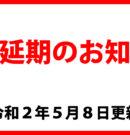 公演延期のお知らせ(5月8日更新)