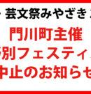 国文祭・芸文祭2020 門川町主催フェス中止のお知らせ