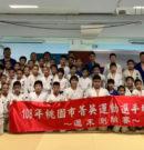 台湾桃園市と柔道で国際交流!