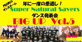 ダンス発表会 BIG UP Vol.5