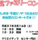 子育て応援企画『鈴木翼ファミリーコンサート』
