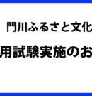門川ふるさと文化財団職員採用試験実施のお知らせ