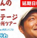 「ぐっさんのハッピーオンステージ」延期決定!