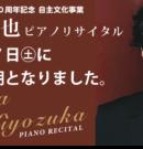 「清塚信也ピアノリサイタル」振替公演のご案内