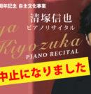 「清塚信也ピアノリサイタル」公演中止のお知らせ