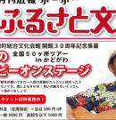 広報「ふるさと文化」2月号を発行しました