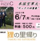 広報「ふるさと文化」5月号を発行しました