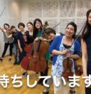 8/2(月)弦楽八重奏団 出演者の皆様からメッセージが届いております