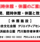 臨時休館・休園のお知らせ(4月12日)