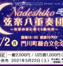 第26回宮崎国際音楽祭サテライト公演のお知らせ