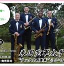 米国空軍太平洋音楽隊 サックス四重奏 ミニ・コンサート