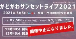 かどがわサンセットライブ2021 開催中止のお知らせ